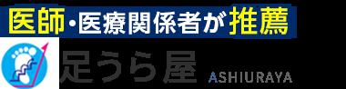 札幌市東区の整体なら「足うら屋」ロゴ