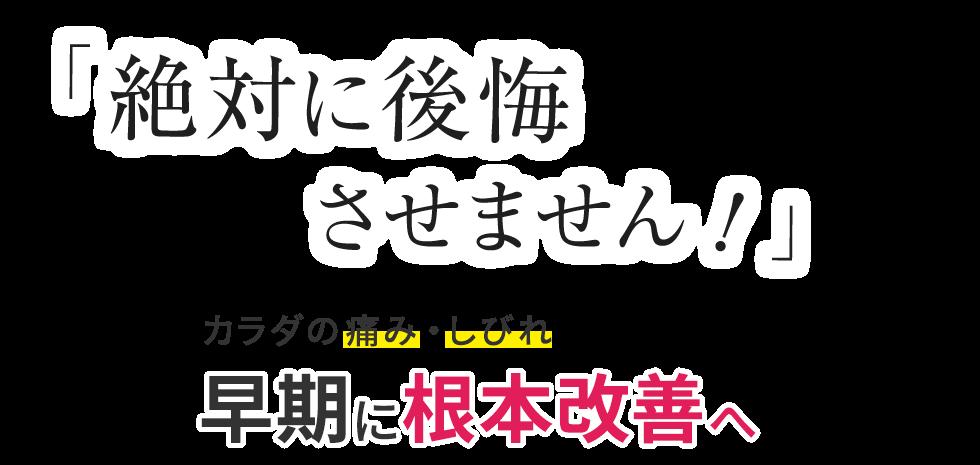 札幌市東区の整体なら「足うら屋」 メインイメージ